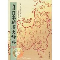 CD−ROM 角川日本地名大辞典 Win|boox