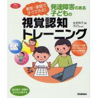 発達障害のある子どもの視覚認知トレーニング/本多和子|boox