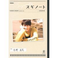 スギノート YOSUKE SUGINO PERSONAL BOOK/杉野遥亮