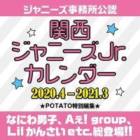 〔予約〕関西ジャニーズJr.カレンダー 2020.4-2021.3