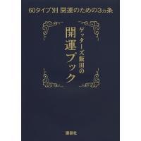 ゲッターズ飯田の開運ブック 60タイプ別開運のための3カ条/ゲッターズ飯田|boox