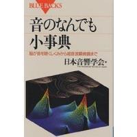 編:日本音響学会 出版社:講談社 発行年月:1996年12月 シリーズ名等:ブルーバックス B−11...