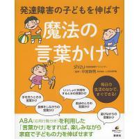 発達障害の子どもを伸ばす魔法の言葉かけ/shizu/平岩幹男|boox