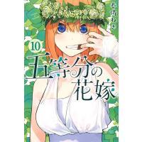 五等分の花嫁 10/春場ねぎ