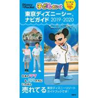 子どもといく東京ディズニーシーナビガイド 2019−2020/旅行|boox