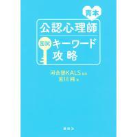 青本公認心理師国試キーワード攻略/宮川純/河合塾KALS