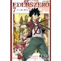 EDENS ZERO 7/真島ヒロ