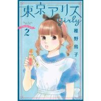 東京アリスgirly 2/稚野鳥子