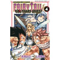 FAIRY TAIL 100 YEARS QUEST 4/真島ヒロネーム原作上田敦夫
