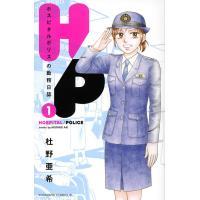H/Pホスピタルポリスの勤務日誌 1/杜野亜希