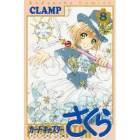 カードキャプターさくら クリアカード 8/CLAMP