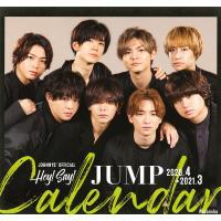 〔予約〕Hey!Say!JUMP 2020.4―2021.3 オフィシャルカレンダー(仮)