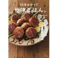 日曜はクーポン有/ 10年かかって地味ごはん。 料理ができなかったからこそ伝えられるコツがある/和田明日香/レシピ