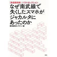 編:東洋経済オンライン 出版社:集英社 発行年月:2017年04月