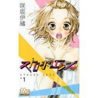 【絶対読むべき!】完結少女コミック10選