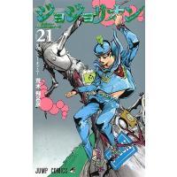 ジョジョリオン ジョジョの奇妙な冒険 Part8 volume21/荒木飛呂彦