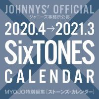 〔予約〕SixTONESカレンダー 2020.4→2021.3