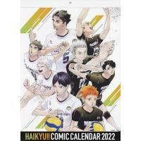 〔予約〕『ハイキュー!!』コミックカレンダー2022