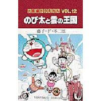 大長編ドラえもん Vol.12/藤子・F・不二雄