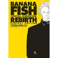 BANANA FISHオフィシャルガイドブックREBIRTH PERFECT EDITION/吉田秋生/PROJECTBANANA|boox
