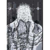 マッドアンドスラッジ ドロヘドロ画集/林田球