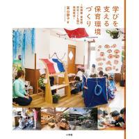 著:高山静子 出版社:小学館 発行年月:2017年05月