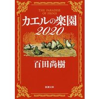 〔予約〕カエルの楽園2020/百田尚樹
