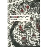著:瀧井朝世 出版社:新潮社 発行年月:2017年10月