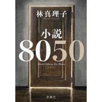 日曜はクーポン有/ 小説8050/林真理子