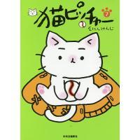 猫ピッチャー 7/そにしけんじ