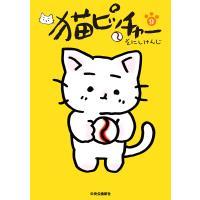 猫ピッチャー 9/そにしけんじ