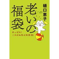 日曜はクーポン有/ 老いの福袋 あっぱれ!ころばぬ先の知恵88/樋口恵子