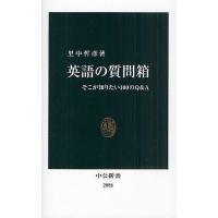 著:里中哲彦 出版社:中央公論新社 発行年月:2010年12月 シリーズ名等:中公新書 2086