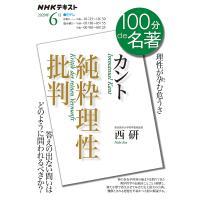 カント 純粋理性批判 理性が孕む危うさ/西研/日本放送協会/NHK出版
