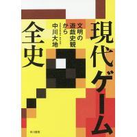 現代ゲーム全史 文明の遊戯史観から/中川大地|boox