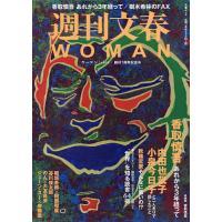週刊文春WOMAN vol.4(2019創刊1周年記念号)