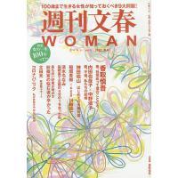週刊文春WOMAN vol.5(2020春号)