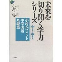 著:小河勝 出版社:文藝春秋 発行年月:2003年12月 シリーズ名等:未来を切り開く学力シリーズ