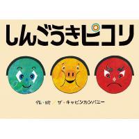 しんごうきピコリ/ザ・キャビンカンパニー