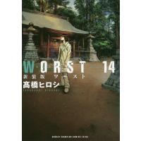 WORST 14 新装版/高橋ヒロシ