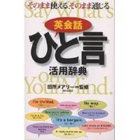 英会話ひと言活用辞典|boox