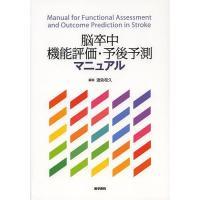 編集:道免和久 出版社:医学書院 発行年月:2013年06月