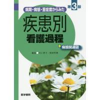 編集:井上智子 編集:窪田哲朗 出版社:医学書院 発行年月:2016年12月