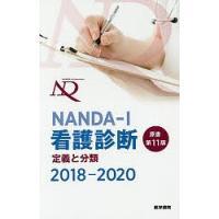 NANDA-I看護診断 定義と分類 2018-2020/T.ヘザー・ハードマン原書編集上鶴重美原書編集上鶴重美