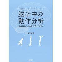 著:金子唯史 出版社:医学書院 発行年月:2018年05月