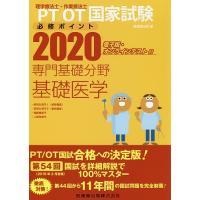PT/OT国家試験必修ポイント専門基礎分野基礎医学 2020