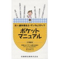 著:江澤庸博 出版社:医歯薬出版 発行年月:2012年07月