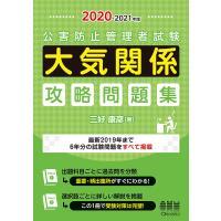 公害防止管理者試験大気関係攻略問題集 2020-2021年版/三好康彦