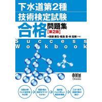 〔予約〕下水道第2種技術検定試験 合格問題集(第2版)/関根康生飯島豊林宏樹