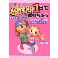 編:自動車教習研究会 出版社:大泉書店 発行年月:2003年02月